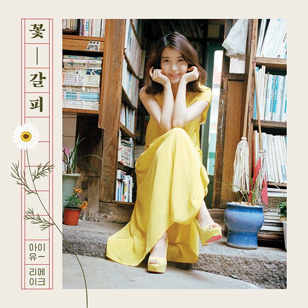 iu-bookmark