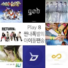 Play 8 : 짠내 폭발의 아이돌 팬송
