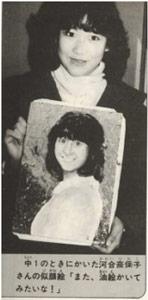 오카다 유키코의 카와이 나오코의 팬아트 ⓒ 学習 出版, 1984
