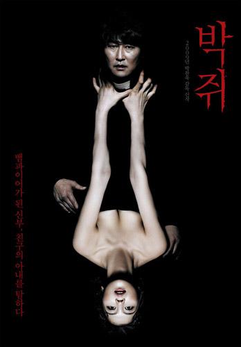 박쥐 (2009) ⓒ 모호필름