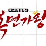 아이돌 보컬을 재발견할 '가창력 블라인드 테스트'