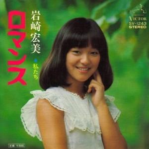 이와사키 히로미 - ロマンス