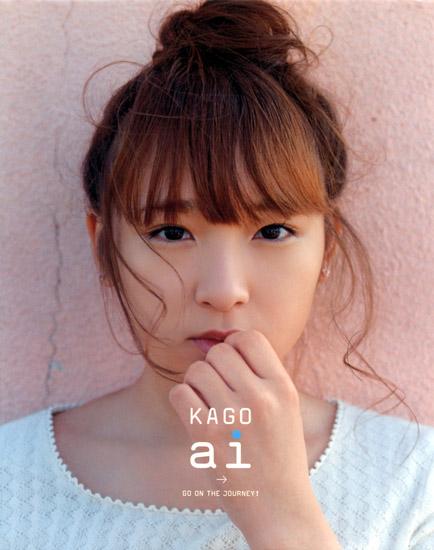 사진집 〈KAGO ai〉의 표지 ⓒ Wani Books