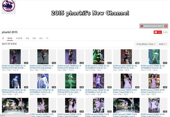 여러 모로 유명한 '직캠러' pharkil의 유튜브 채널