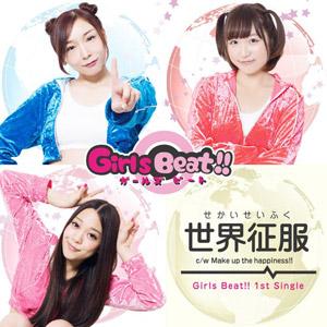 걸스비트!!(Girls Beat!!)