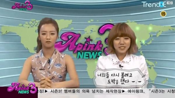 〈에이핑크 뉴스 시즌 3〉
