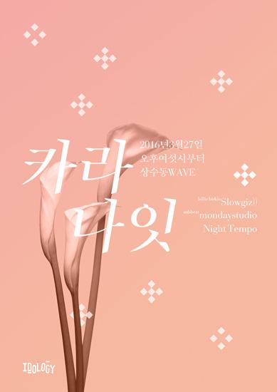 karanight-poster
