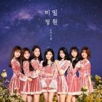 Draft : 오마이걸 – 비밀정원 (2018)
