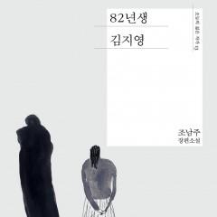 미묘의 플레이버튼 : 사서A의 〈82년생 김지영〉 기고에 부쳐