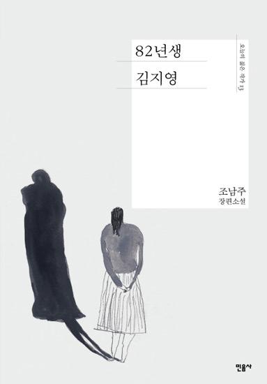 82년생 김지영, 조남주, 민음사