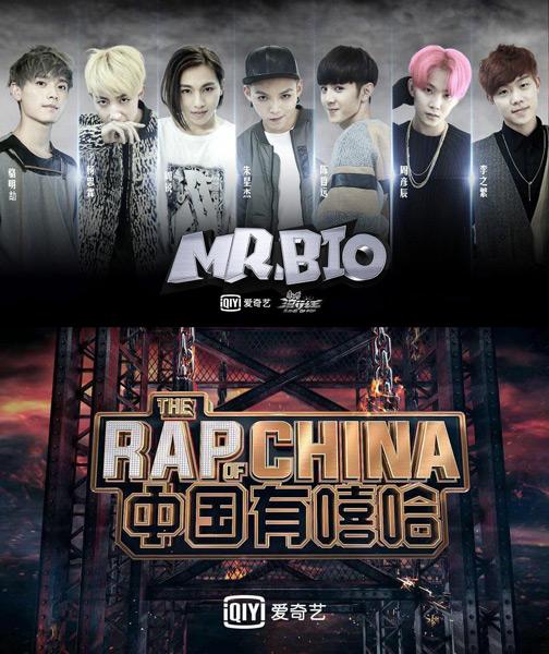 """아이치이에서 제작한 서바이벌 예능 """"Mr. Bio""""와 """"Rap Of China"""""""