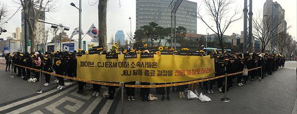 JBJ의 활동연장을 요구하며 페이브 엔터테인먼트 사옥 앞에서 침묵시위 중인 팬들 | JBJ_notend