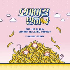 Draft : 오마이걸 반하나 – 바나나 알러지 원숭이 (2018)