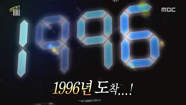 무한도전 토토가3 ⓒ MBC