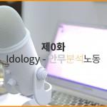 안무분석 노동 : 0화 – 아이돌로지의 첫 영상 컨텐츠