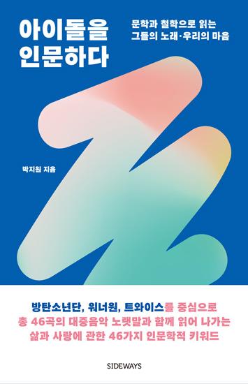 아이돌을 인문하다, 사이드웨이, 2018