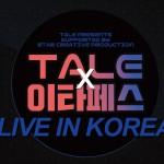 """인터뷰 : 지하돌 '집호랑이 축제' 기획자 주석찬 """"좋아서 하는 아이돌, 액티브한 현장"""""""