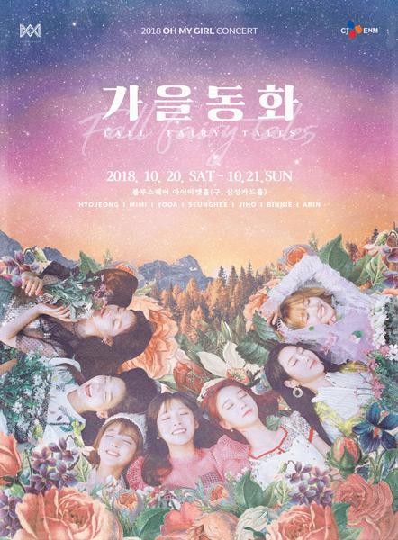 오마이걸 〈가을동화〉 포스터