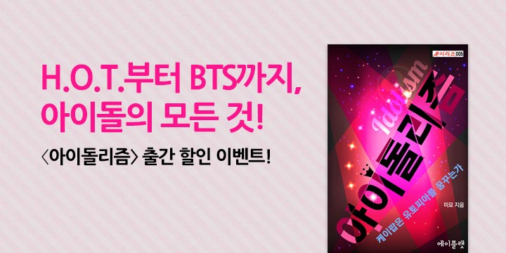 idolism-event-banner