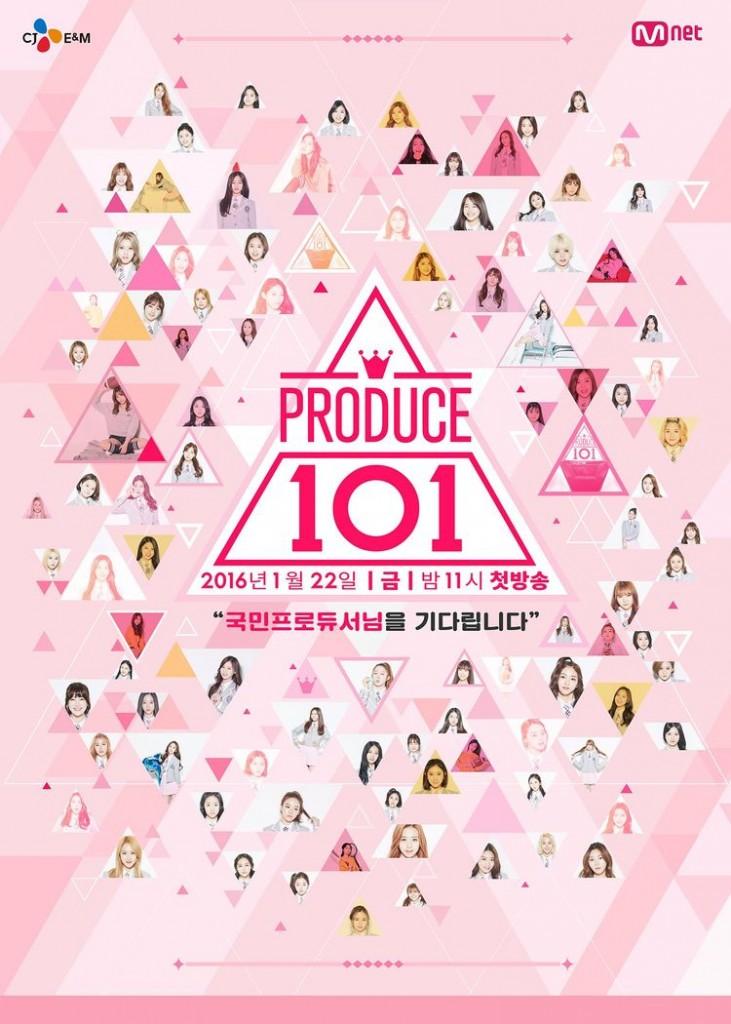 프로듀스 101